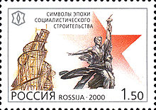 Tatlin_Tower_Stamp