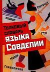 Tolkovy
